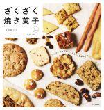 ざくざく焼き菓子(単行本)