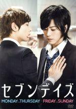 「セブンデイズ」DVDコンプリート版(通常)(DVD)