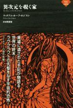 異次元を覗く家(ナイトランド叢書)(単行本)