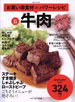 お買い得食材deパワーレシピ 牛肉(vol.26)saita mook おかずラックラク!BOOK