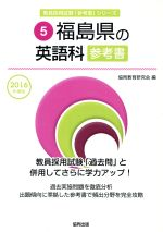 福島県の英語科参考書(教員採用試験「参考書」シリーズ5)(2016年度版)(単行本)