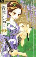 青楼オペラ(2)(フラワーCベツコミ)(少女コミック)