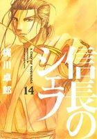 信長のシェフ(14)(芳文社C)(大人コミック)