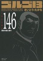 ゴルゴ13(コンパクト版)(146)(SPCコンパクト)(大人コミック)
