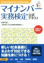 マイナンバー実務検定公式テキスト(別冊付)(単行本)