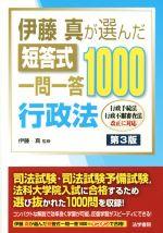 伊藤真が選んだ短答式一問一答1000 行政法 第3版(単行本)