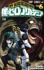 僕のヒーローアカデミア(6)(ジャンプC)(少年コミック)
