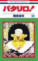 パタリロ!(95)(花とゆめC)(少女コミック)
