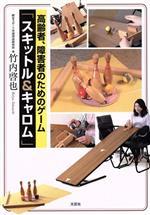 高齢者、障害者のためのゲーム「スキットル&キャロム」(単行本)