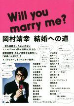 岡村靖幸 結婚への道(単行本)