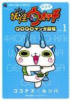 4コマ 妖怪ウォッチ ゲラゲラマンガ劇場(1)(てんとう虫CSP)(大人コミック)