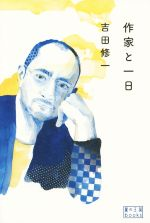 作家と一日(翼の王国books)(単行本)