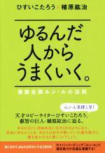 ゆるんだ人からうまくいく。 意識全開ルン・ルの法則(CD1枚付)(単行本)