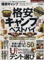 格安キャンプ完全ガイド(100%ムックシリーズ)(単行本)