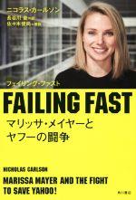 FAILING FAST マリッサ・メイヤーとヤフーの闘争(単行本)