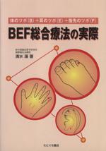 BEF総合療法の実際 体のツボ(B)+耳のツボ(E)+指先のツボ(F)(単行本)