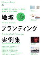 地域ブランディング実例集 地方創生のトップランナーに学ぶ地域に生かせる事例(エイムック 別冊Discover Japan3223)(単行本)