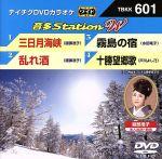 三日月海峡/乱れ酒/霧島の宿/十勝望郷歌(通常)(DVD)
