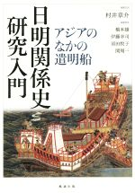 日明関係史研究入門 アジアのなかの遣明船(単行本)