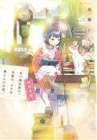 「あの商店街の、本屋の、小さな奥さんのお話。」 初恋本屋。(花とゆめC)(大人コミック)
