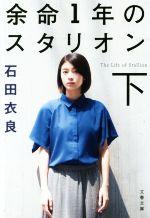 余命1年のスタリオン(文春文庫)(下)(文庫)