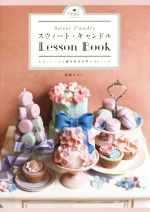 スウィート・キャンドルLesson Book カラーシートと基本技法を学ぶ40のレシピ(単行本)