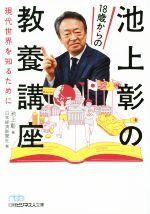 池上彰の18歳からの教養講座 現代世界を知るために(日経ビジネス人文庫779)(文庫)