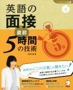 英語の面接 直前5時間の技術(「しごとのミニマム英語」シリーズ5)(CD1枚付)(単行本)