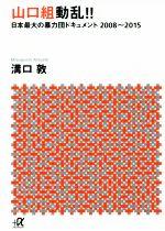 山口組動乱!! 日本最大の暴力団ドキュメント2008~2015(講談社+α文庫)(文庫)