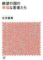 絶望の国の幸福な若者たち(講談社+α文庫)(文庫)