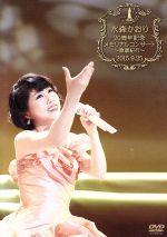 水森かおり20周年記念メモリアルコンサート~歌謡紀行~2015.9.25(通常)(DVD)