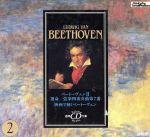 ベートーヴェン-運命/弦楽四重奏曲7番(徳間CD文庫)(2)(単行本)