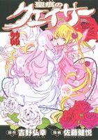 聖痕のクェイサー(22)(チャンピオンREDC)(大人コミック)