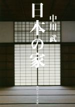 日本の家(角川ソフィア文庫)(文庫)