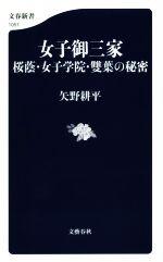 女子御三家 桜蔭・女子学院・雙葉の秘密(文春新書1051)(新書)