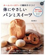 体にやさしいパンとスイーツホームベーカリーで簡単手づくり!GAKKEN HIT MOOK