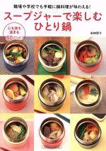 スープジャーで楽しむひとり鍋(TATSUMI MOOK)(単行本)