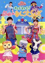 NHKおかあさんといっしょ ファミリーコンサート わくわく!ゆめのおしごとらんど(通常)(DVD)