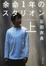 余命1年のスタリオン(文春文庫)(上)(文庫)