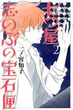 七つ屋志のぶの宝石匣(2)(キスKC)(少女コミック)