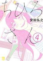 ちひろさん(4)秋田レディースCDX
