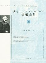 ナサニエル・ホーソーン短編全集(Ⅲ)(単行本)