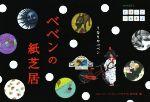 うなりやベベン ベベンの紙芝居(NHK Eテレにほんごであそぼ)(児童書)