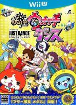 妖怪ウォッチダンス JUST DANCE スペシャルバージョン(ブリー隊長うたメダル付)(ゲーム)