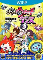 【同梱版】妖怪ウォッチダンス JUST DANCE スペシャルバージョン Wiiリモコンプラスセット(ソフト、Wiiリモコンプラス、ブリー隊長うたメダル付)(ゲーム)