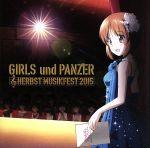 『ガールズ&パンツァー』オーケストラ・コンサート~Herbst Musikfest 2015(2UHQCD)(通常)(CDA)