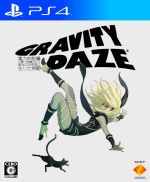 GRAVITY DAZE/重力的眩暈:上層への帰還において、彼女の内宇宙に生じた摂動(ゲーム)