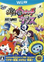 【メダルなし】妖怪ウォッチダンス JUST DANCE スペシャルバージョン(ゲーム)