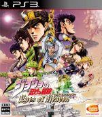 ジョジョの奇妙な冒険 アイズオブヘブン(ゲーム)