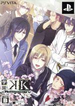 学園K -Wonderful School Days- V Edition <限定版>(ステッカー×5、ドラマCD付)(初回限定版)(ゲーム)